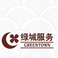 绿城(济南)物业服务有限公司济宁分公司